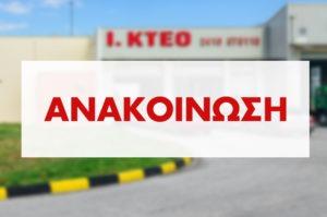 Ιδιωτικό ΚΤΕΟ Λάρισας, ΚΤΕΟ Λάρισα, ΚΤΕΟ Θεσσαλία, Ιδιωτικό ΚΤΕΟ, Τεχνικός έλεγχος οχημάτων, Κάρτα καυσαερίων, Έλεγχος ΚΤΕΟ